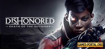 Dishonored: Death of the Outsider — главная цель